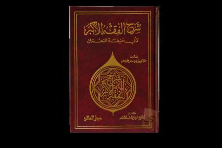 fiqhakbar-voor
