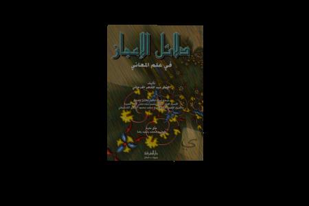 Dala'il al-I'jaz 1