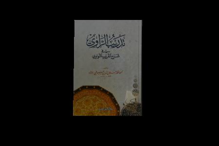 Tadrib al-Rawi fi Sharh 1