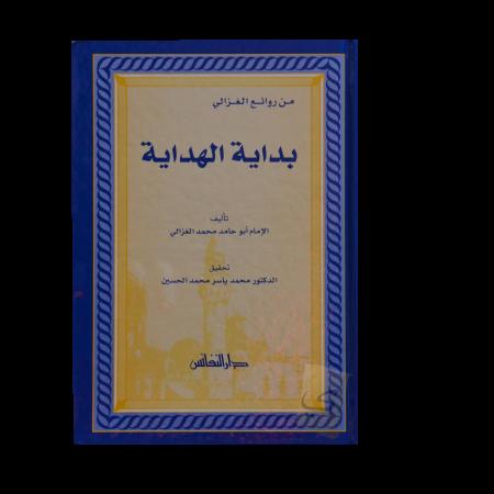 Bidayah al-Hidayah