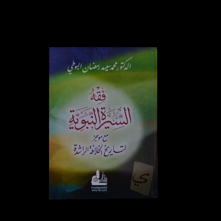 Fiqh as-Seerah an-Nabawiyyah