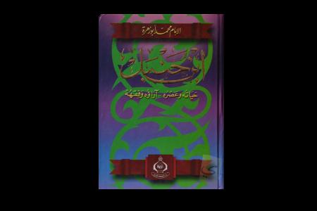 Imam ibn Hanbal