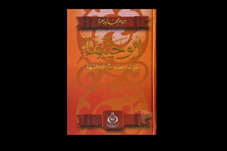 Abu Hanifa