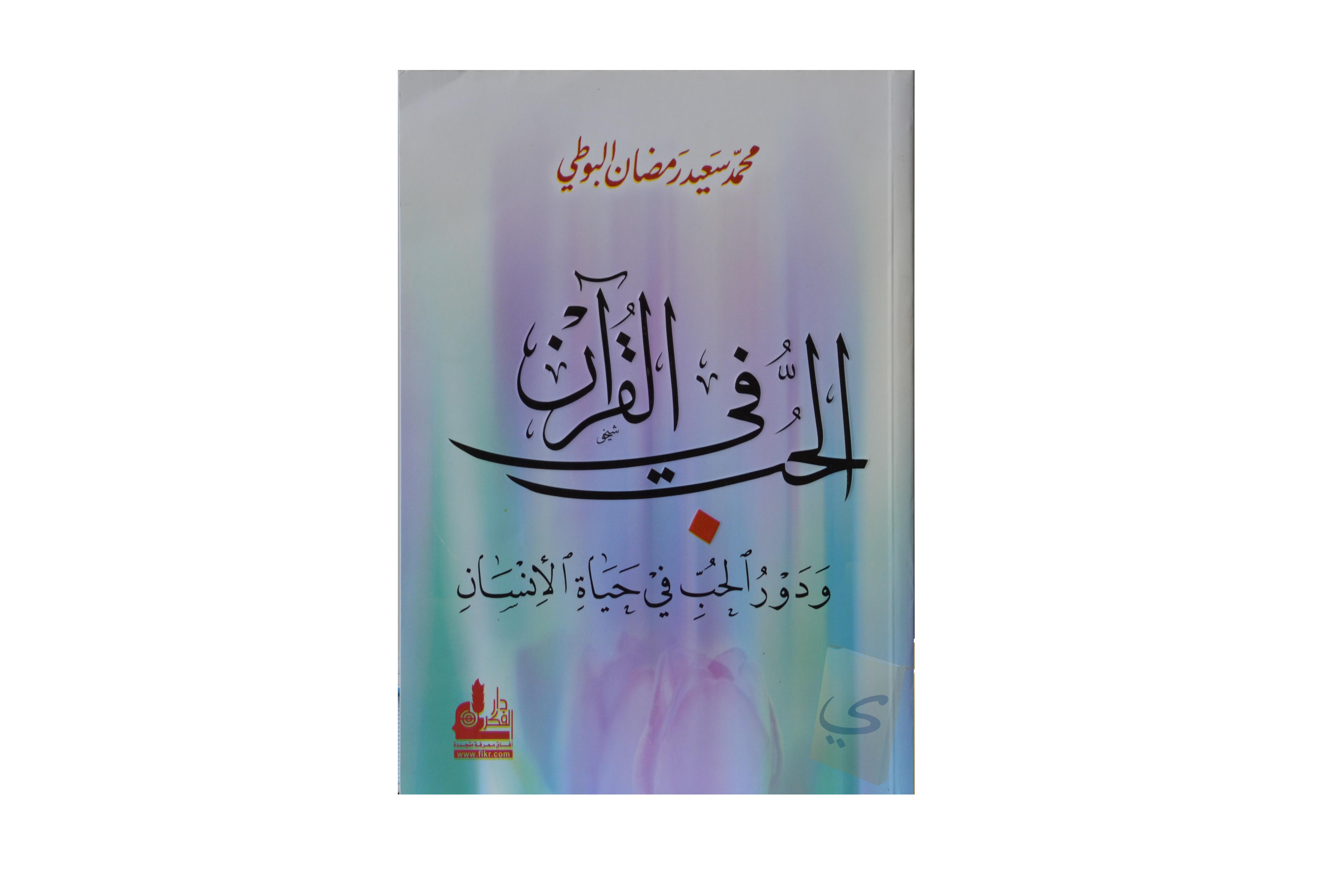 al-Hubb fi'l-Quran