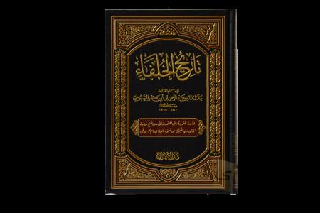 Tareekh al-Khulafa'