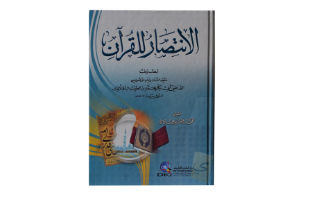 al-Intisar li'l-Quran