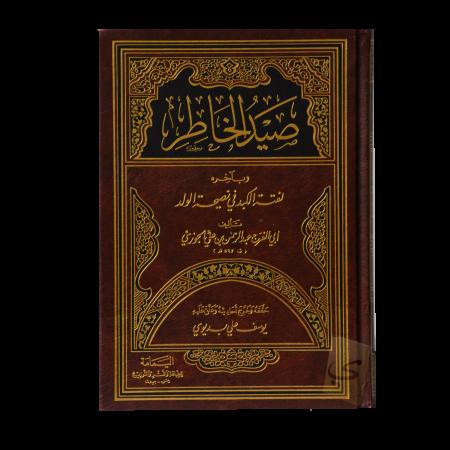 Sayd al-Khatir
