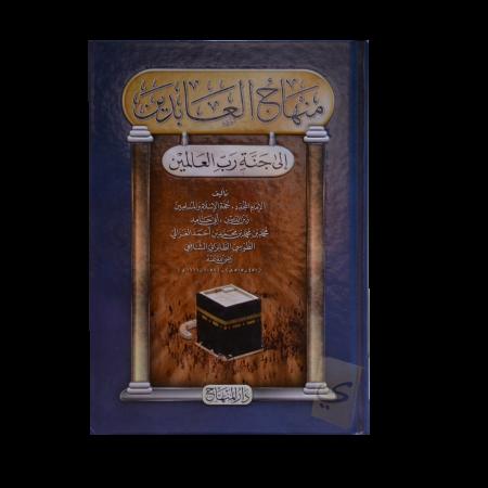 Minhaj al-Abidin ila Jannati Rabbi al-'Alamin
