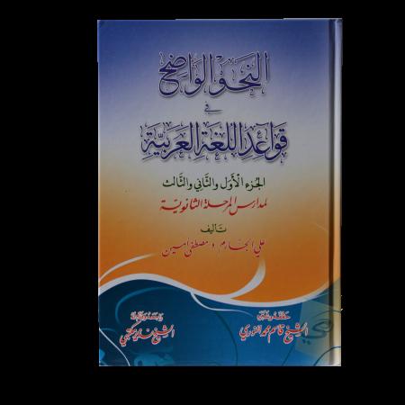 an-Nahw al-Wadih (thanawiyah)