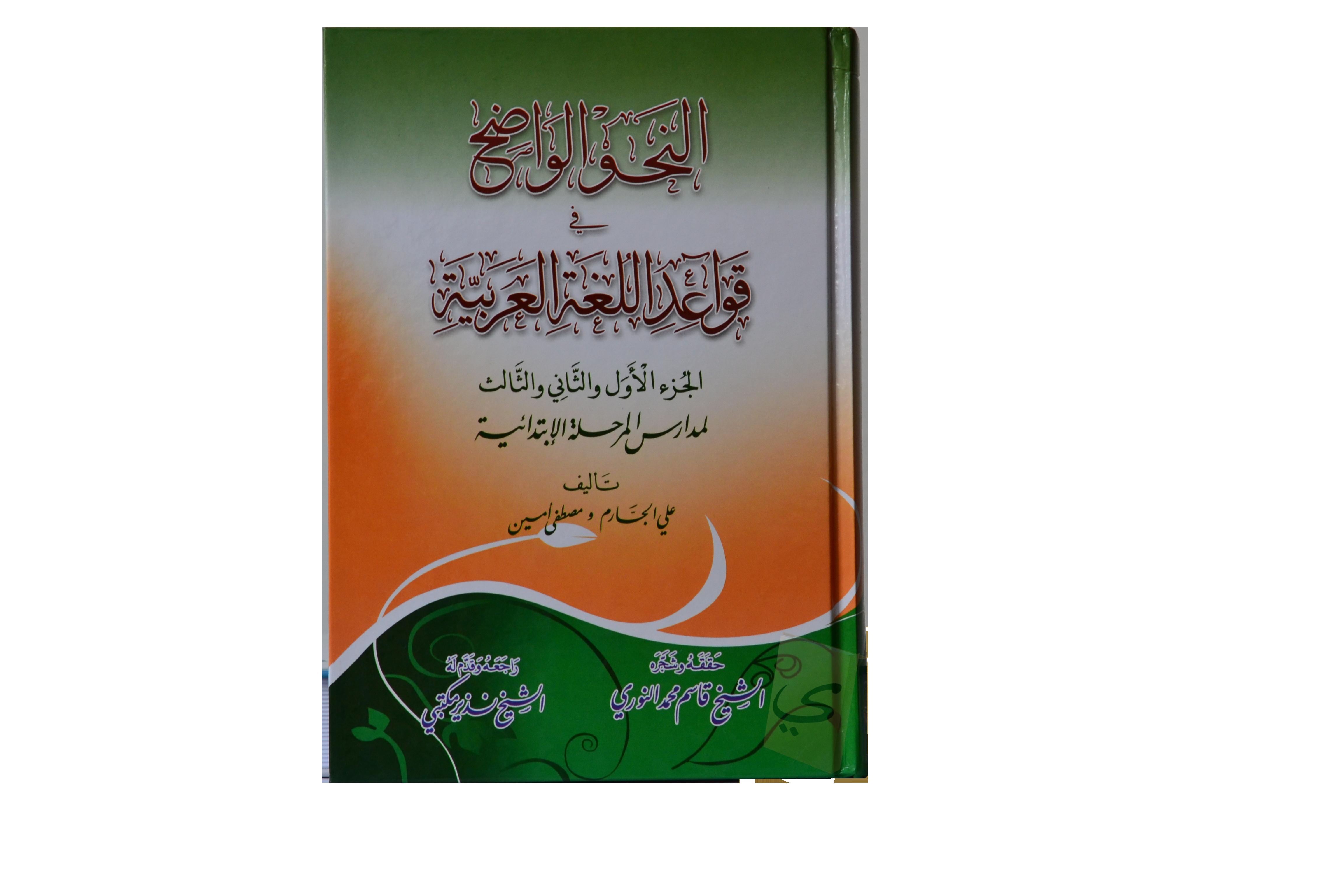 an-Nahw al-Wadih (ibtida'iyah)