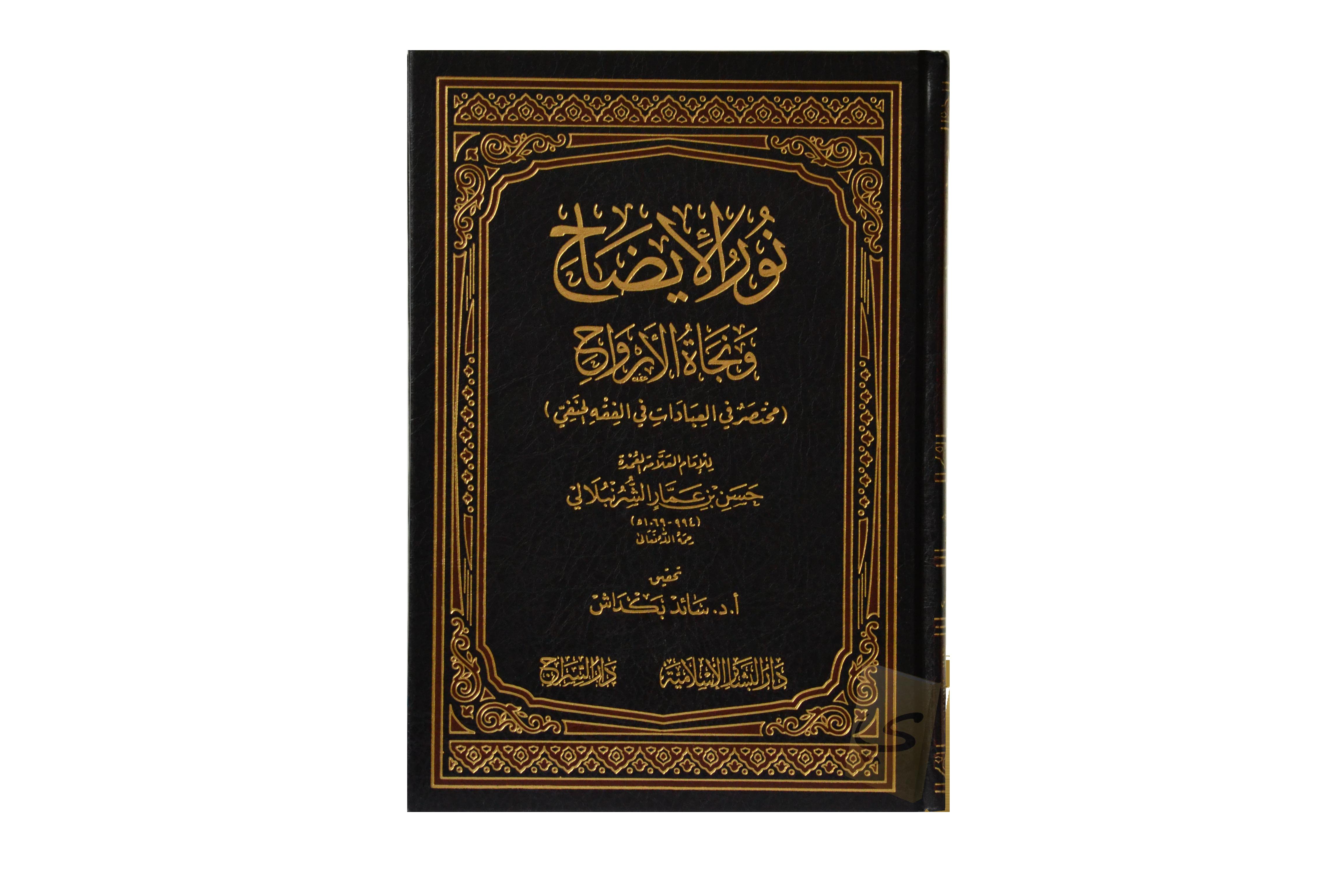 Nur al-Idah wa Najat al-Arwah