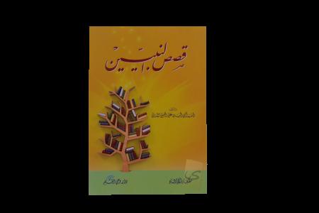 Qisas an-Nabiyeen