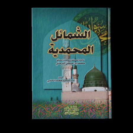 ash-Shama'il Muhammadiyah