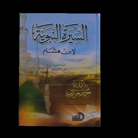 as-Seerah an-Nabawiyah
