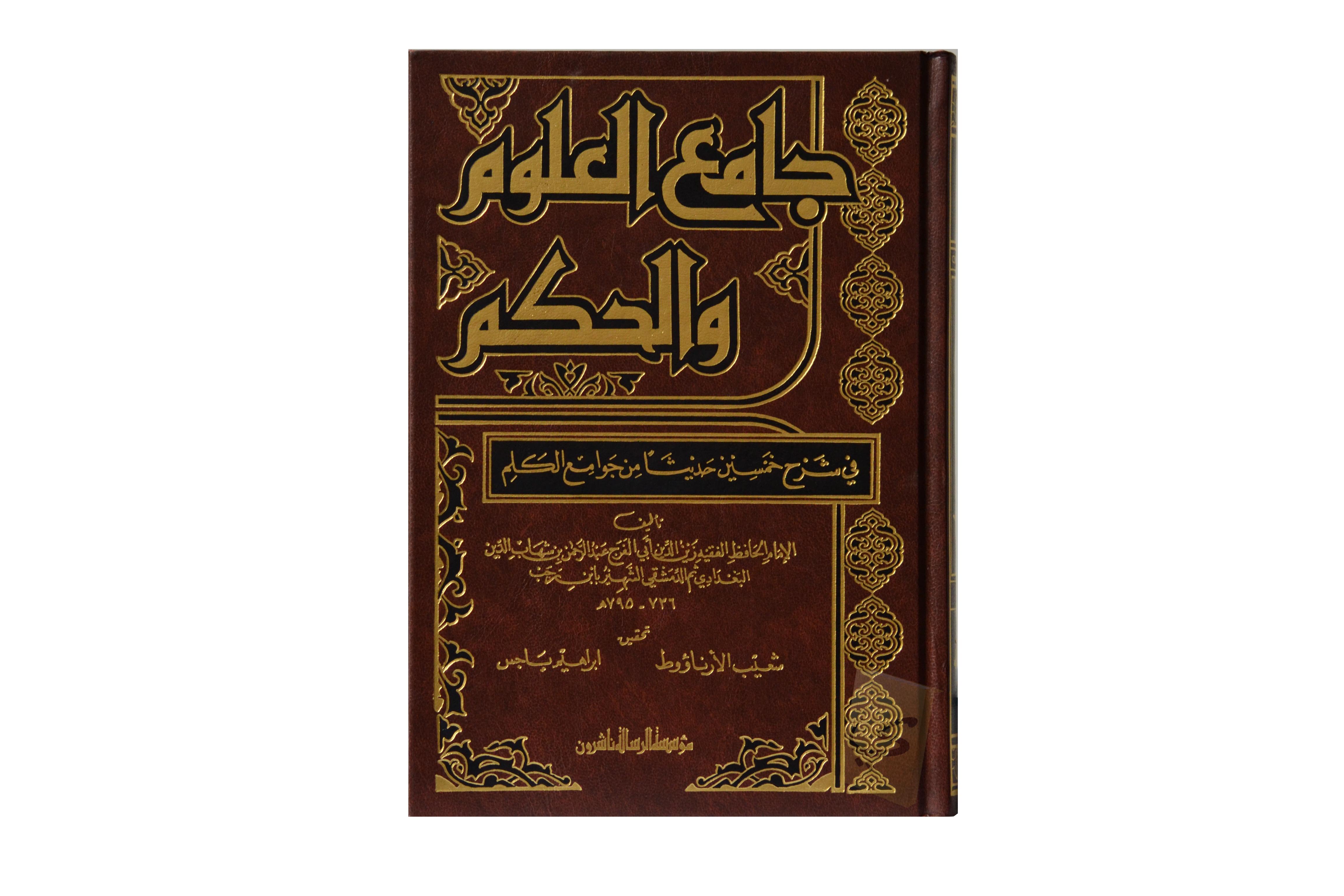 Jami' al-'ulum wal-Hikam