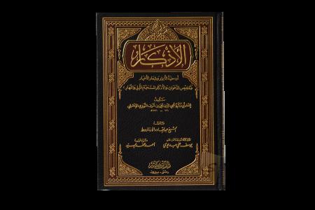 Kitab al-Adhkar