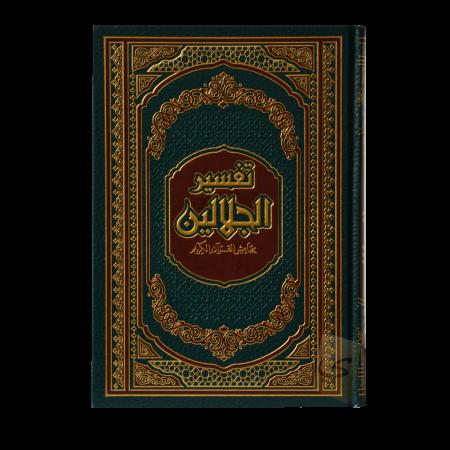 Tafseer al-Jalalayn