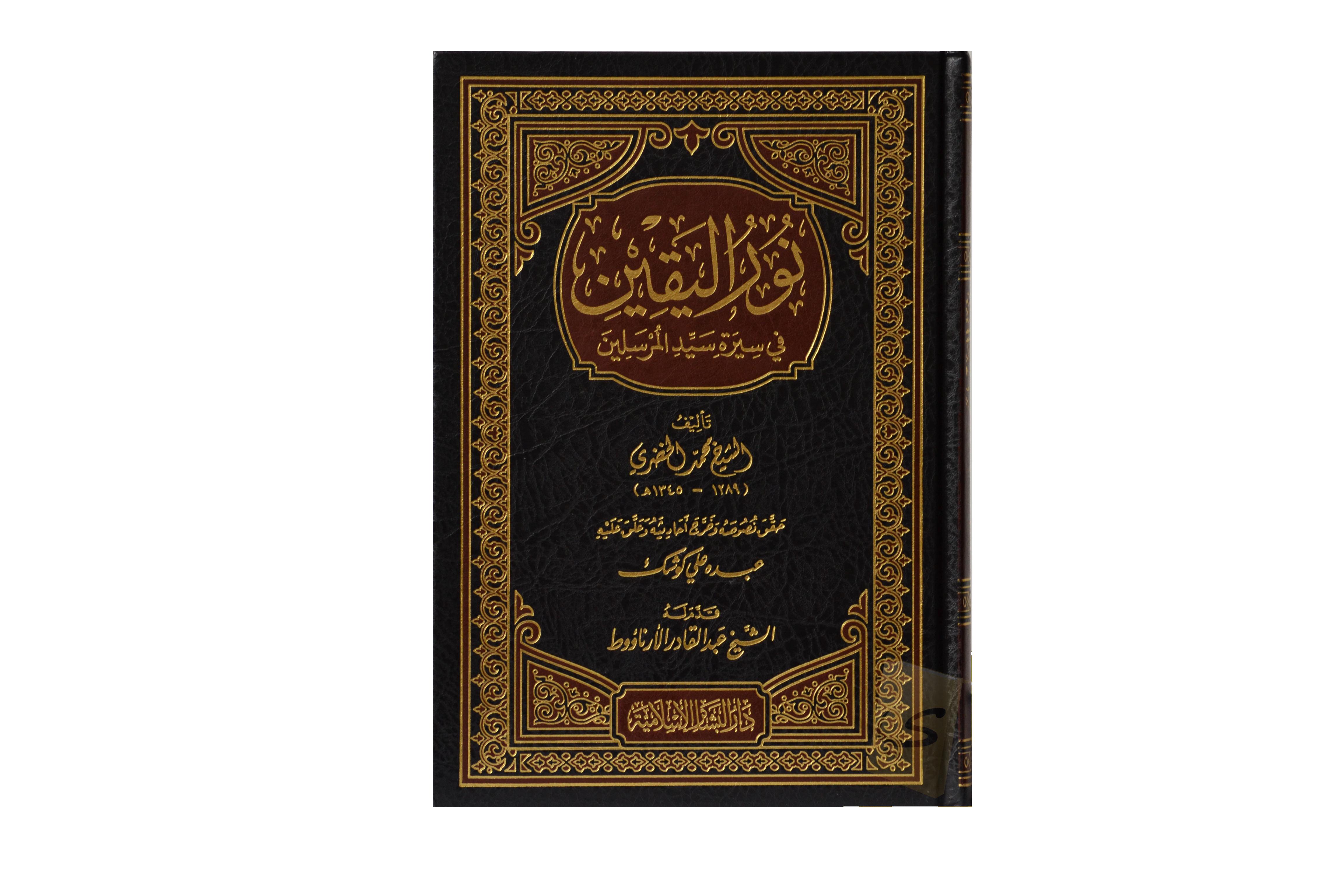 Nur al-Yaqeen