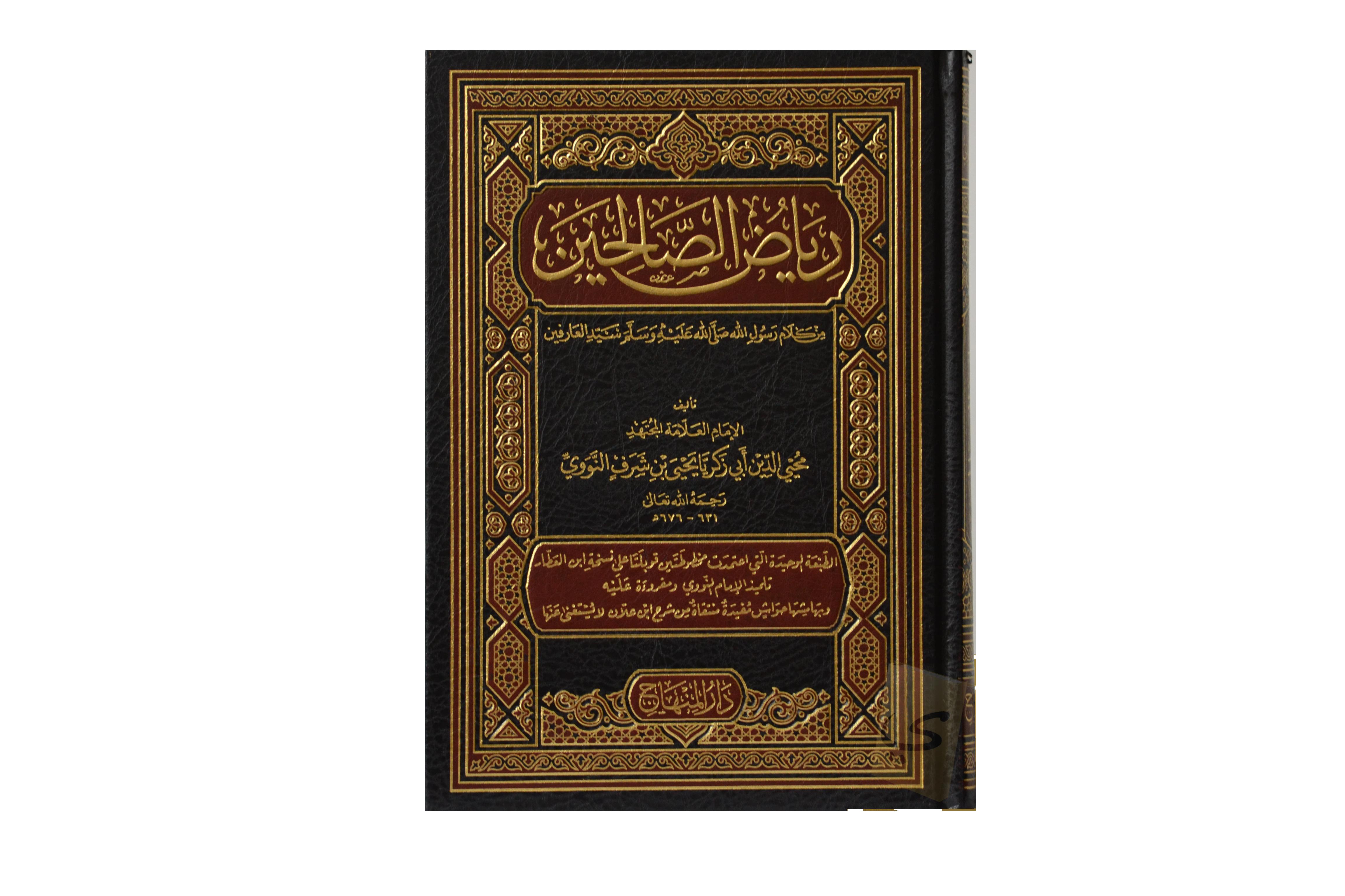 Riyad as-Saliheen