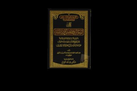 Ar-Risalah fi wajib umur al-deen