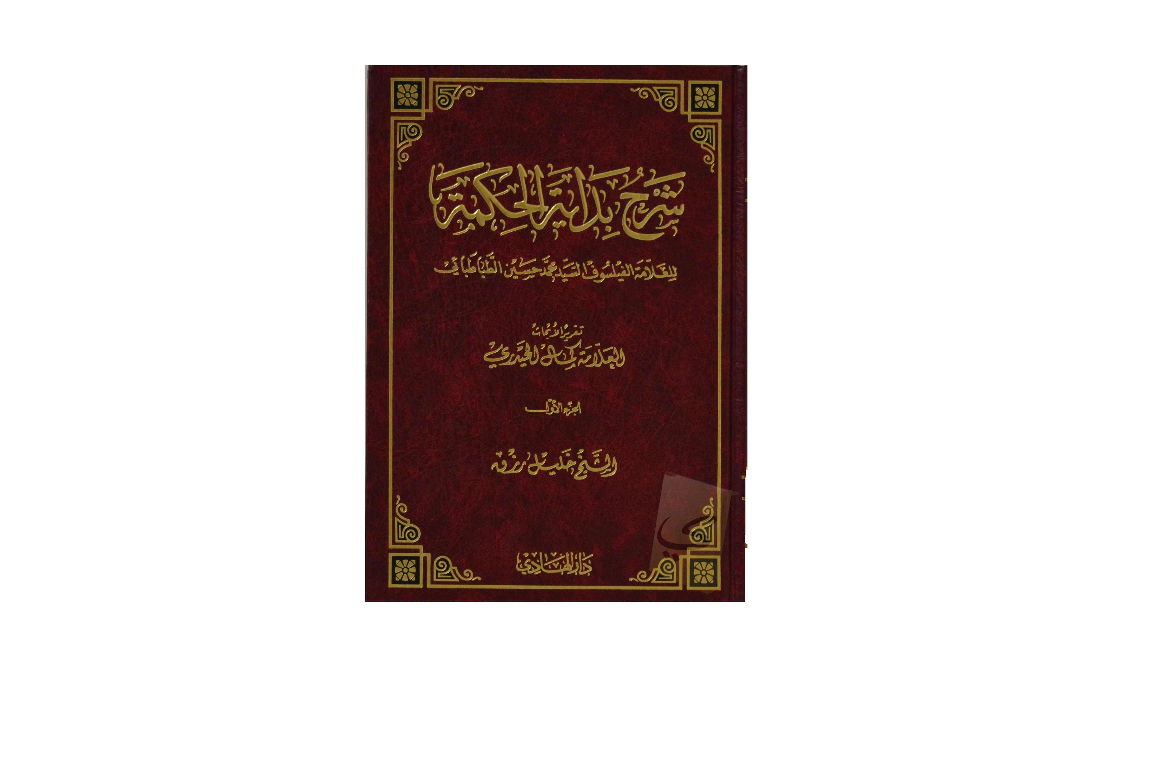 Bidayah al-Hikmah (sharh)