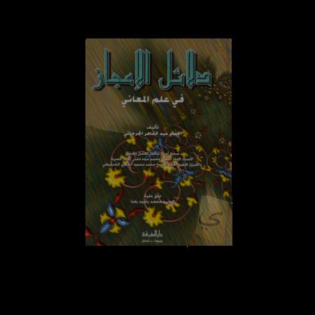 Dala'il al-I'jaz fi Ilmi al-Ma'ani