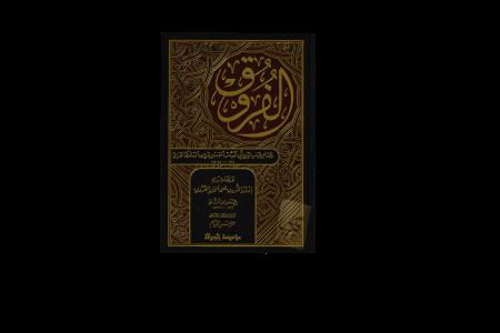 Kitaab al-Furuq