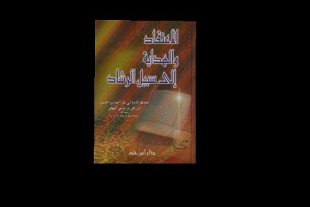 Al-I'tiqad Wal Hidaya ila sabil al-Rashad