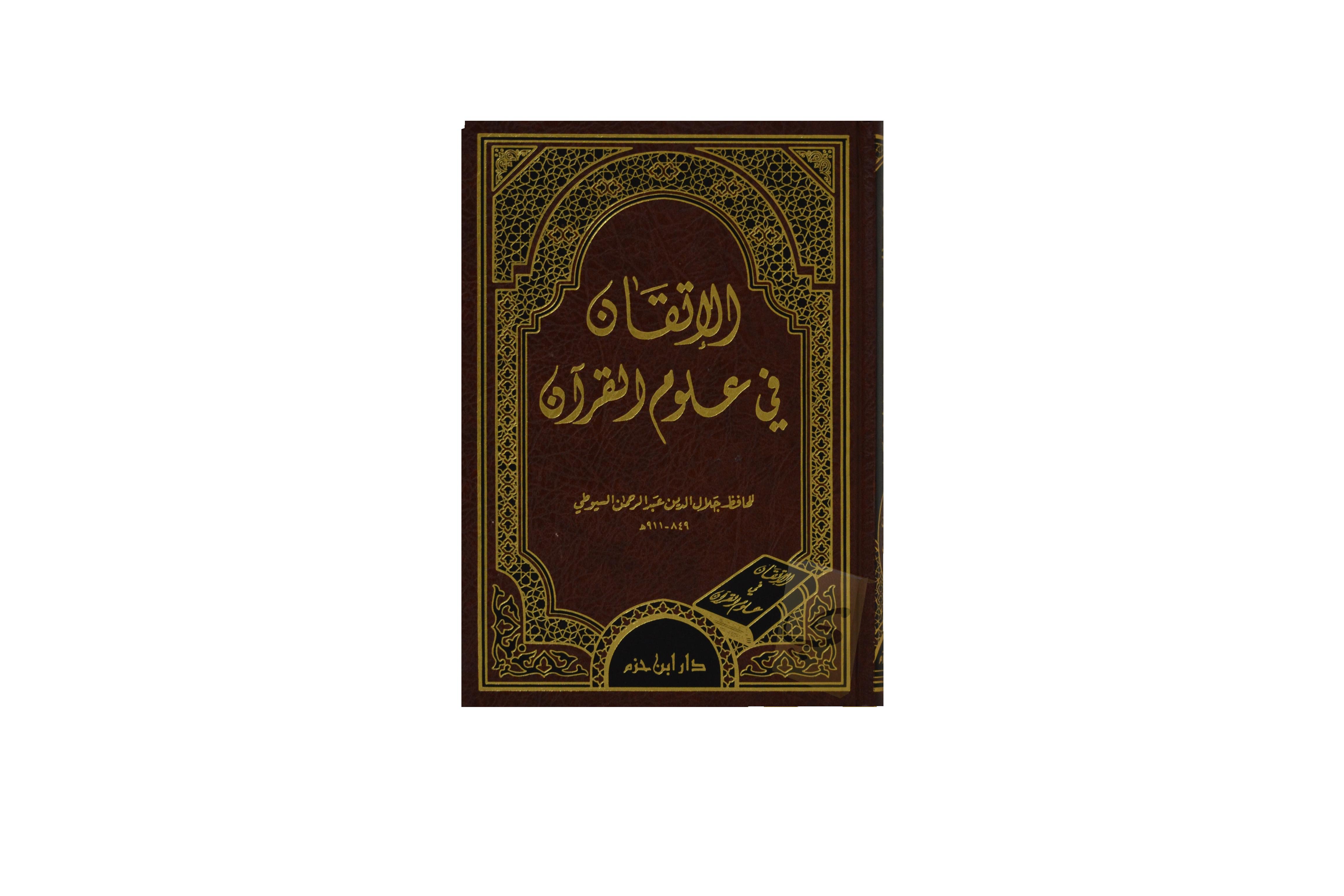 Al-Itqan fi ulum al-Qor'an