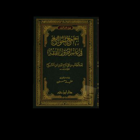 Jam'ul Jawami'