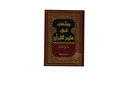 Mabahith fi Ulum al-Qur'an