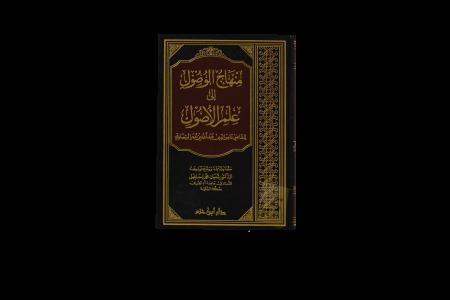 Minhaj al-usul ila 'ilmil-Usul