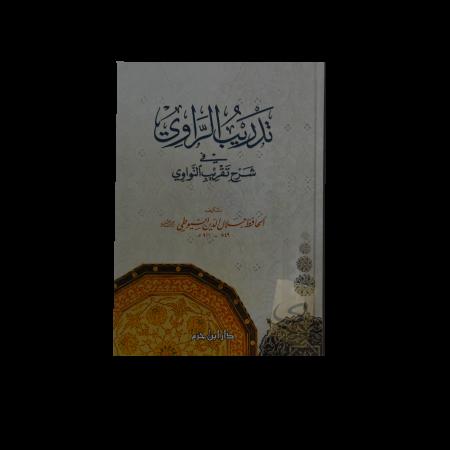 Tadrib al-Rawi fi Sharh Taqrib al-Nawawi