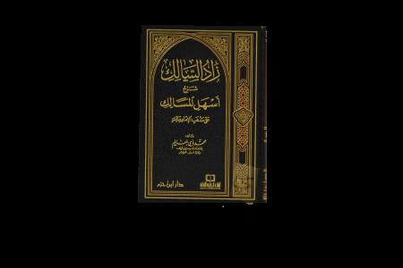 Zadu as-Salik sharh Esheli'l-Mesalik