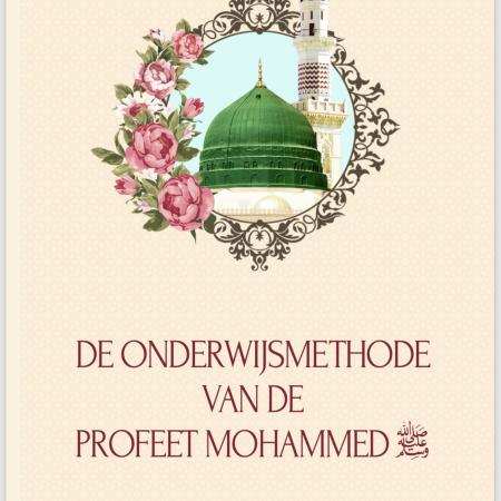De onderwijsmethode van de profeet Mohammed